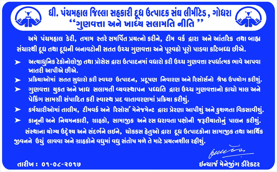 DARIY POLICY Gujarte new 2017